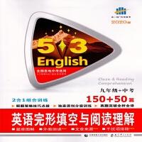 2020版 五三 九年级+中考 英语完形填空与阅读理解 150+50篇 53英语N合1组合系列图书