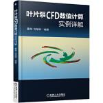 叶片泵CFD数值计算实例详解 董亮,刘厚林著 机械工业出版社 9787111496731