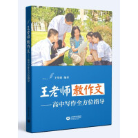 王老师教作文――高中写作全方位指导