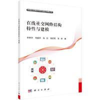 【按需印刷】-在线社交网络结构特性与建模