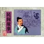 中华历史故事书系.民间故事4,丁善葆,连环画出版社,9787505615946