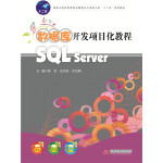 数据库开发项目化教程(SQL Server国家示范性高等职业教育电子信息大类十二五规划教材),杨铭//战忠丽//肖玉朝