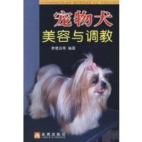 宠物犬美容与调教*