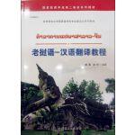 老挝语-汉语翻译教程