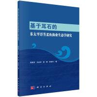 基于耳石的东太平洋茎柔鱼渔业生态学研究