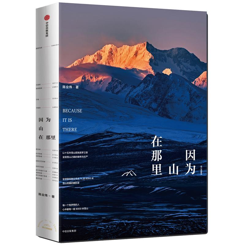 因为山在那里 本书以罕见的雪山摄影和不曾为外人道的生命体会,讲述一位户外摄影师16年逐梦之旅。修订珍藏版增补全新摄影及文字,与《西藏,永远之远》组套推出