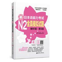 【正版二手书9成新左右】新日本语能力考试N2全真模拟试题(解析版 第3版(附赠音频及名师讲解视频 许小明 华东理工大学