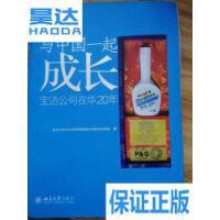 [二手旧书9成新]与中国一起成长:宝洁公司在华20年 /北京大学汇?
