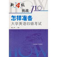 新4级挑战710:怎样准备大学英语四级考试 姚云桥 上海交通大学出版社 9787313018304