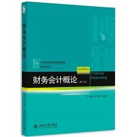 B 北大版 财务会计概论(第二版) 书籍 王秀丽,李相志著 9787301264980 北京大学出版社 畅销书
