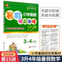 暑假拔高衔接15讲三升四年级小学奥数小学生暑假作业数学