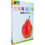 红草莓 蓝草莓:随笔化作文-小学版 五年级(全二册)