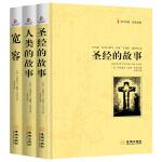 房龙三部曲:人类的故事+圣经的故事+宽容(套装3册 )