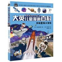 大英儿童百科全书漫画版1穿越星际大冒险