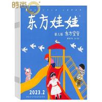 东方娃娃东方宝宝杂志2019年全年杂志订阅一年共12期 10月起订幼儿期刊杂志儿童读物0-3岁早教书籍