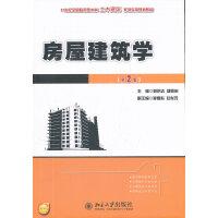 【正版二手书9成新左右】房屋建筑学(第2版 聂洪达 等 北京大学出版社