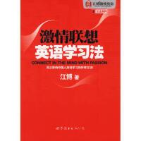 【正版二手书9成新左右】激情联想英语学习法 江博 世界图书出版公司