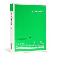 正版 穿PRADA的宅男 贺扬 情感言情小说书籍 中国当代文学小说书 儿童幼儿读物