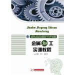 金属加工实训教程,王兵,吴素珍,华中科技大学出版社,9787568028639