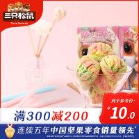 【三只松鼠_冰淇淋曲奇饼干120g】休闲零食爆款小吃网红饼干