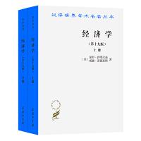 经济学(第十九版) 全两册 (汉译世界学术名著丛书)