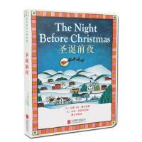 童立方正版 圣诞前夜 绘本2-3-4-5-6-7-8岁幼儿图画 中英双语口语英语教学自学读本儿童睡前故事书亲子阅读圣诞