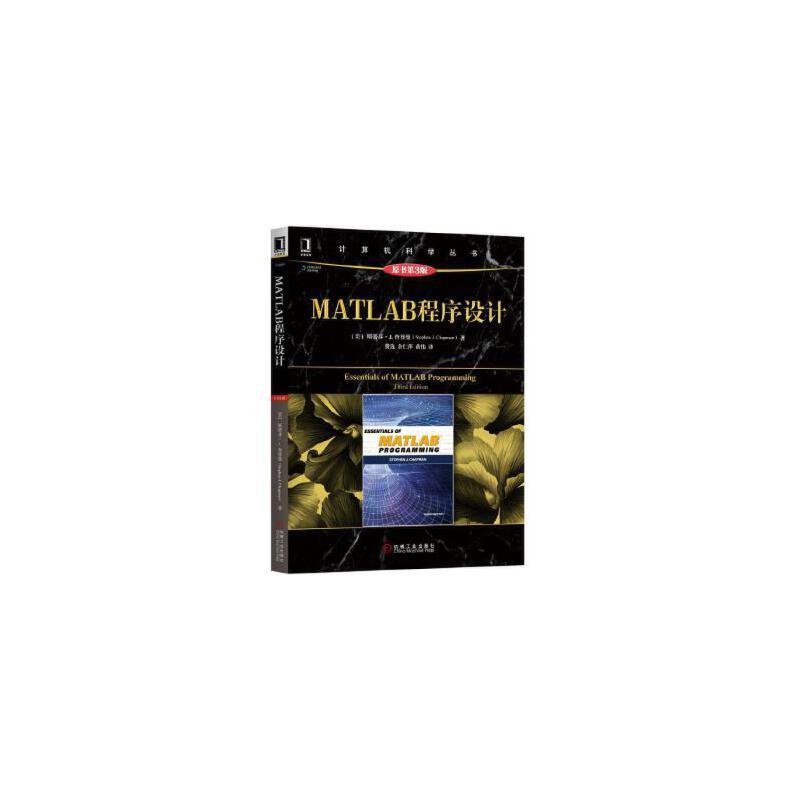 MATLAB程序设计(原书第3版),(美)斯蒂芬 J.查普曼(Stephen J. Chapman),机械工业出版社,9787111603016 【正版新书,70%城市次日达】