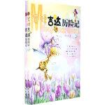 蜜蜂吉达历险记(上下册),刘文虎,中航书苑文化传媒(北京)有限公司,9787802435834
