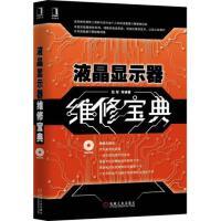 液晶显示器维修宝典(内)张军 著机械工业出版社