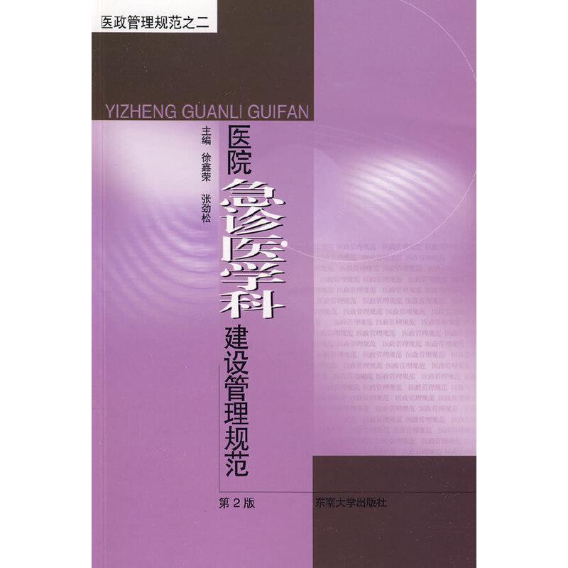 医院急诊医学科建设管理规范(第2版)
