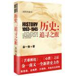 历史:追寻之旅(插图珍藏本)