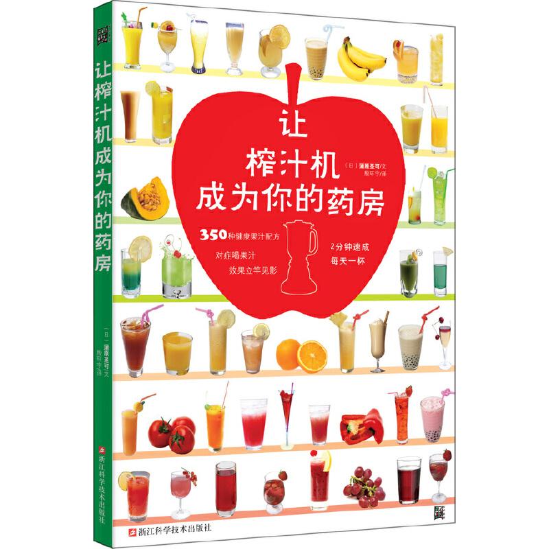 让榨汁机成为你的药房(纪念版) (350种健康蔬果汁配方,每天一杯健康蔬果汁,远离癌症)