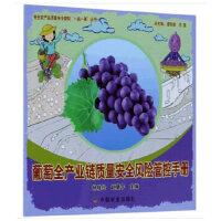 葡萄全产业链质量安全风险管控手册