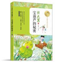 暖心美读书:名师导读美绘版?宝葫芦的秘密 张天翼 著 童话故事 长江文艺出版社