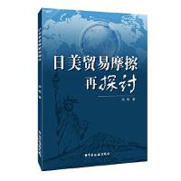 日美贸易摩擦再探讨 徐梅 中国税务出版社 9787567804081