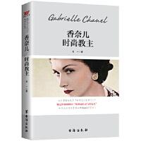 香奈儿:时尚教主,梵一,台海出版社,9787516808696【正版书 放心购】