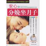安心分娩坐月子(不留月子病!专家指导真正适合中国人的坐月子方法。)