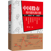 中国股市:假问题和真问题