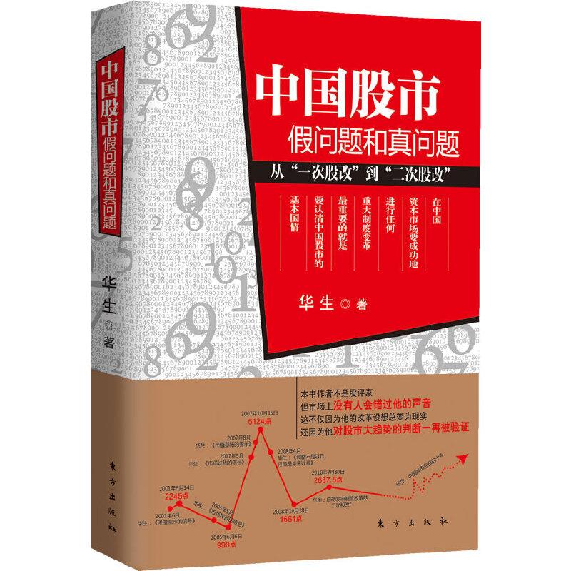 中国股市:假问题和真问题中国股市不容错过的声音!看懂股市大趋势,守住并让财富增长!