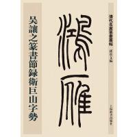 清代名家篆书丛帖・吴让之篆书节录卫巨山字势