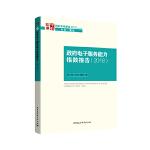 政府圣淘沙现金注册服务能力测评报告(2018)