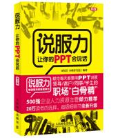【二手书8成新】说服力:让你的PPT会说话(第2版 秋叶,卓弈刘俊 人民邮电出版社