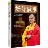 【二手书8成新】好好做事 学诚法师 天津人民出版社