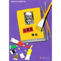【二手书8成新】马蒂斯画传 华语写 华夏出版社