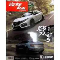 【2019年11月现货】名车志CAR AND DRIVER杂志2019年11月总第237期 ATRS领驭全地形-路虎A