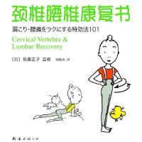 颈椎腰椎康复书[日]佐藤正子、刘晓南海出版公司