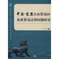 中国―东盟自由贸易区农业贸易法律问题研究