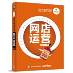 淘宝大学电子商务人才能力实训(CETC系列)――网店运营(提高版)