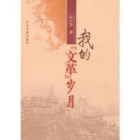【正版二手书9成新左右】我的岁月 陈小津 中央文献出版社