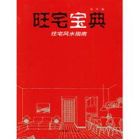 【正版二手书9成新左右】旺宅宝典住宅风水指南 寇祥 文化艺术出版社